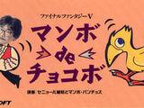 Final Fantasy V Mambo de Chocobo