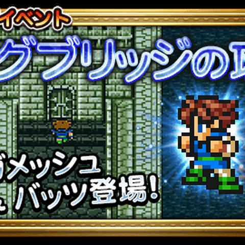 Big Bridge Showdown's Japanese release banner.