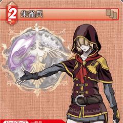 10-010C Suzaku Soldier