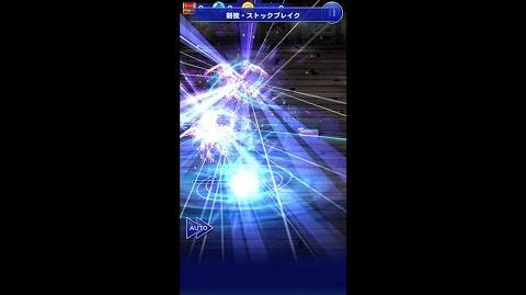 【FFRK】スタイナー必殺技『剣技・ストックブレイク』