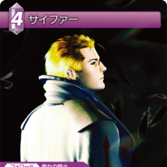 TCG card featuring his promotional CG art.