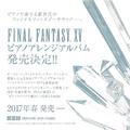 FFXV OST LE PC Insert