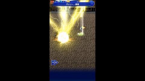 【FFRK】リノア必殺技『ヴァリー・豪雷』
