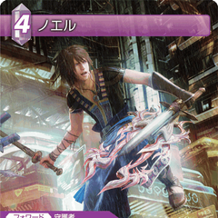 Trading card depicting Noel in Academia 400 AF.