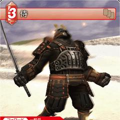 11-013C Samurai (Galka)