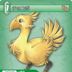 Trading card (<i>Final Fantasy VII</i>).
