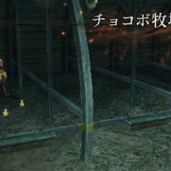 Chocobo Stable (PSP).