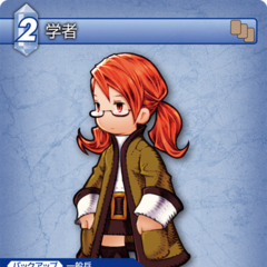 Trading card of Refia as a Scholar.