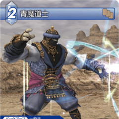 Trading card of a galka as a Blue Mage.