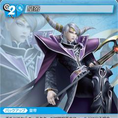 13-042U The Emperor