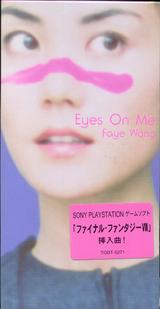 Eyes On Me (Single)