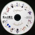 FFT4HOL OST Disc
