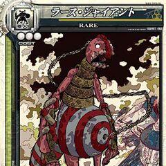 012. Wrath Giant