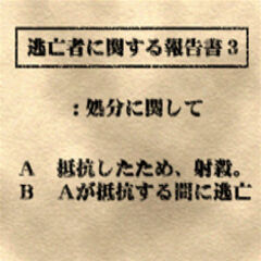 Report 3 - Shinra Mansion.