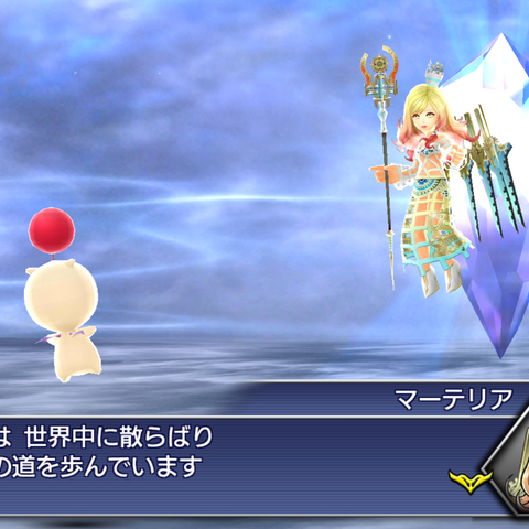 Mog and Materia during the Chapter Introduction.