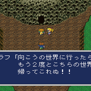 Japanese image for <i>Walse Meteorite</i> in <i>Final Fantasy Record Keeper</i>.