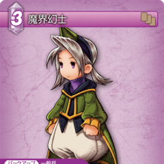 Trading card of Luneth as a Summoner.