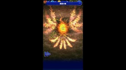 【FFRK】マッシュ必殺技『鳳凰の舞』