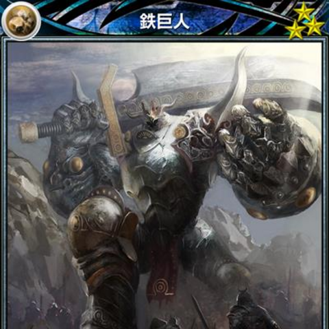 Iron Giant's ability card.