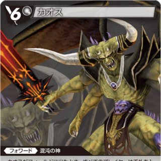 Trading card of Chaos from <i>Dissidia Final Fantasy</i>.