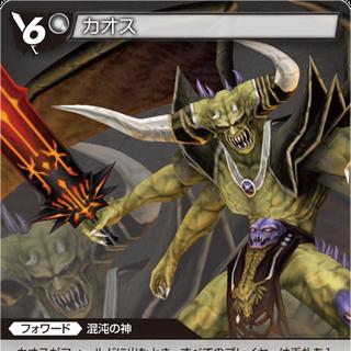 Trading card of Chaos from <i>Dissidia Final Fantasy</i>.