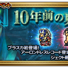 Window on the Past's Japanese event banner.