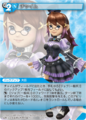 Chime2 TCG.png