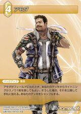 Amodar-TradingCard