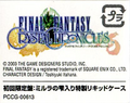 FFCC OST Sticker