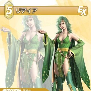 Trading card of adult Rydia's CG render.