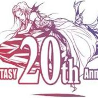Логотип <i>Final Fantasy 20th Anniversary</i>.