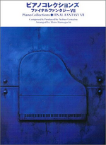 Ffvii piano collections sheet music