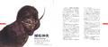 FFVI OSV Booklet5