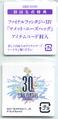 FFXIV TFEOF OST Sticker