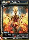 LOV Phoenix