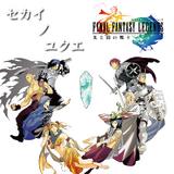 Sekai no Yukue from Final Fantasy Dimensions