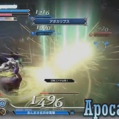 Apocalypse used by Ultimecia in <i><a href=
