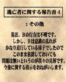 File:Shinra Report 4.jpg