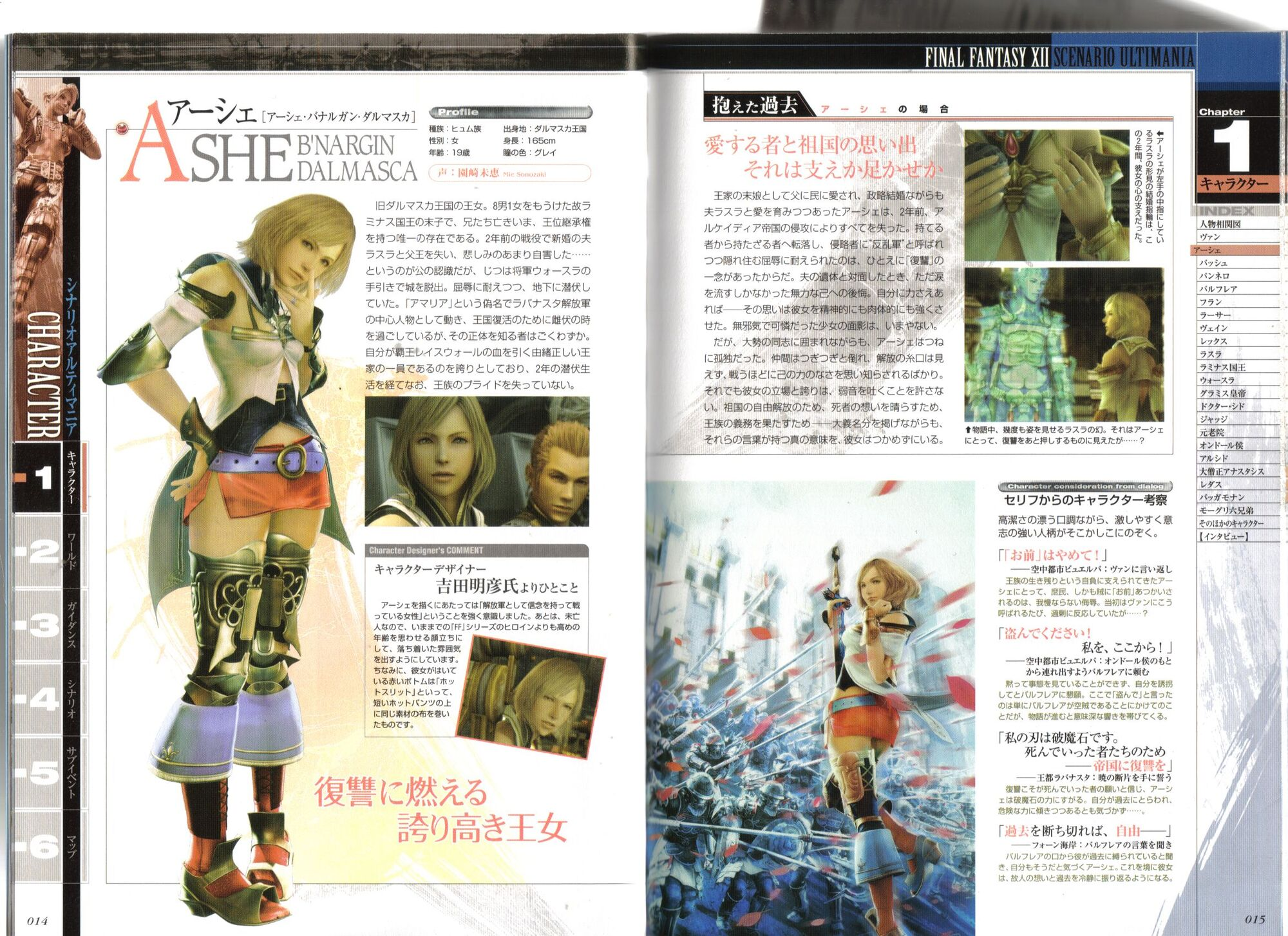 Strategy pdf official final fantasy xii guide