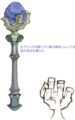 File:WizardRod.png