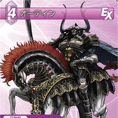 10-085U Odin