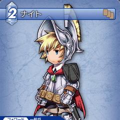Knight trading card (Aqua).