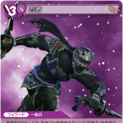 Trading Card of a Hyur as a Ninja.