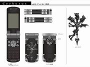 Cerberus Cellphone Artwork