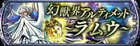 DFFOO Ramuh Ultimate banner JPS