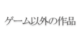 http://ja.finalfantasy.wikia.com/wiki/Final_Fantasy_Wiki#.E3.82.B2.E3.83.BC.E3.83.A0.E4.BB.A5.E5.A4.96.E3.81.AE.E4.BD.9C.E5.93