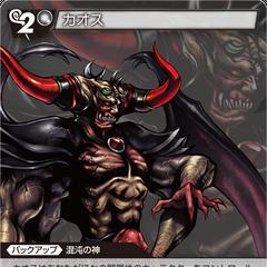 13-209C/1-158E Chaos
