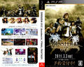 Dissidia 012 - Temp Box Art.jpg