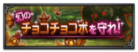 FFBE Event Save the Choco-Chocobo