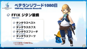 FFXIV Zidane Outfit